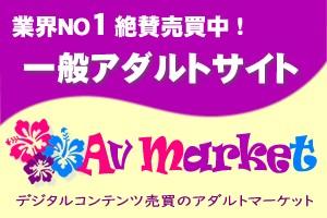 AV Market(AVマーケット)キャプ画