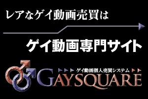 GAY SQUARE(ゲイスクエア)キャプ画