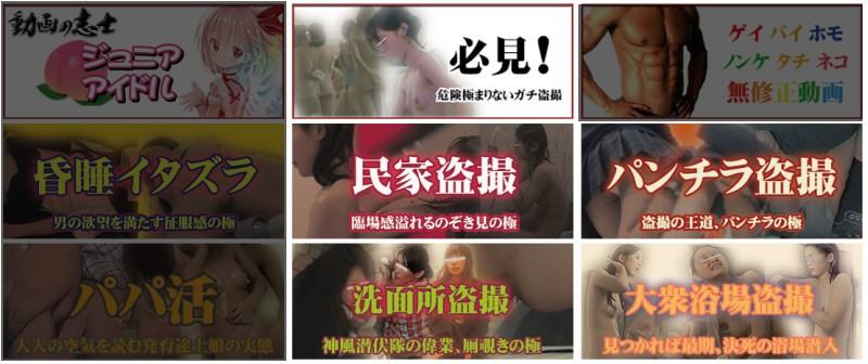 4ジャンルが豊富『民家盗撮』『パンチラ盗撮』『洗面所盗撮』『大浴場盗撮』